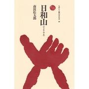 日和山(ひよりやま)(ものと人間の文化史〈60〉) [全集叢書]