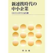 新連携時代の中小企業(日本中小企業学会論集〈25〉) [単行本]