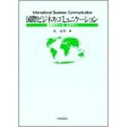 国際ビジネス・コミュニケーション―徹底的ケーススタディ [単行本]