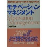 モチベーション・マネジメント―最強の組織を創り出す、戦略的「やる気」の高め方(PHPビジネス選書) [単行本]