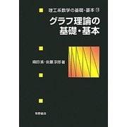 グラフ理論の基礎・基本(理工系数学の基礎・基本〈11〉) [全集叢書]