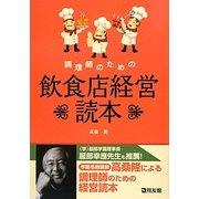 調理師のための飲食店経営読本 [単行本]