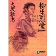 柳生烈堂―十兵衛を超えた非情剣(ノン・ポシェット) [文庫]