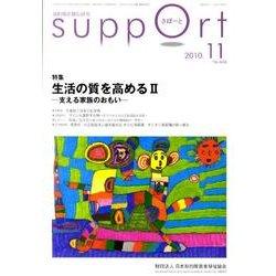 さぽーと 2010.11 [単行本]