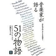 音楽家が語る51の物語〈2〉 [単行本]