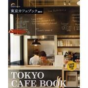 東京カフェブック 2012(SEIBIDO MOOK) [ムックその他]