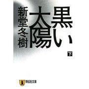 黒い太陽〈下〉(祥伝社文庫) [文庫]