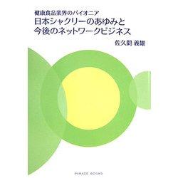 シャクリー 日本 🍏🍎栄養補給食品のパイオニア「日本シャクリー株式会社」🍒とは?
