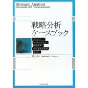 戦略分析ケースブック [単行本]