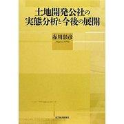 土地開発公社の実態分析と今後の展開 [単行本]