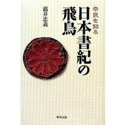 奈良を知る 日本書紀の飛鳥 [単行本]