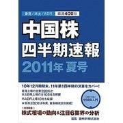 中国株四半期速報〈2011年夏号〉 [単行本]