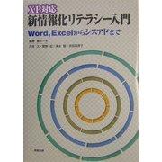XP対応 新情報化リテラシー入門―Word、Excelからシスアドまで [単行本]