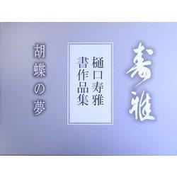 樋口寿雅・書作品集―胡蝶の夢 [全集叢書]