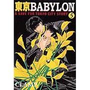 東京BABYLON 5-A SAVE FOR TOKYO CITY STORY(WINGS COMICS BUNKO) [文庫]