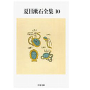 夏目漱石全集〈10〉(ちくま文庫) [文庫]