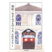 舞姫 ヰタ・セクスアリス―森鴎外全集〈1〉(ちくま文庫) [文庫]