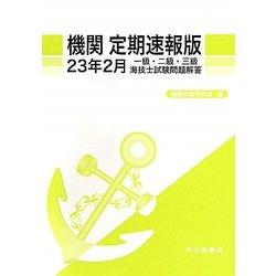 機関 定期速報版―一級・二級・三級海技士試験問題解答〈23年2月〉 [単行本]