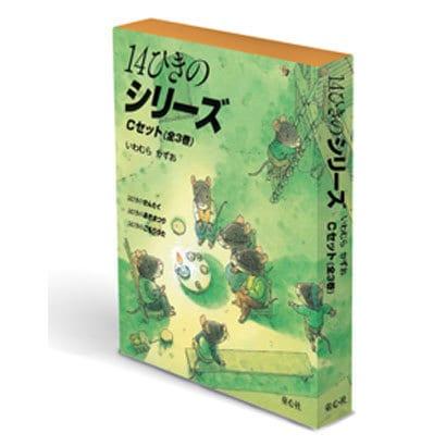 14ひきのシリーズCセット(全3巻) [絵本]