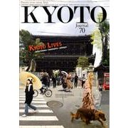 KYOTO Journal 70 [ムックその他]