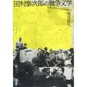 田村泰次郎の戦争文学―中国山西省での従軍体験から [単行本]