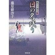 日の名残り―隅田川御用帳(廣済堂文庫) [文庫]