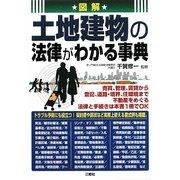 図解 土地建物の法律がわかる事典 [単行本]