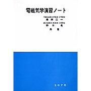 電磁気学演習ノート [全集叢書]