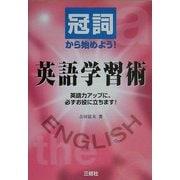 冠詞から始めよう!英語学習術―英語力アップに、必ずお役に立ちます! [単行本]