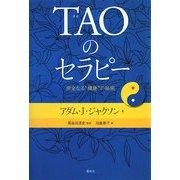 "TAOのセラピー―完全なる""健康""の秘密 [単行本]"