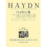 ハイドン集(世界音楽全集ピアノ篇)