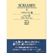 スクリャービン集 3(世界音楽全集ピアノ篇)