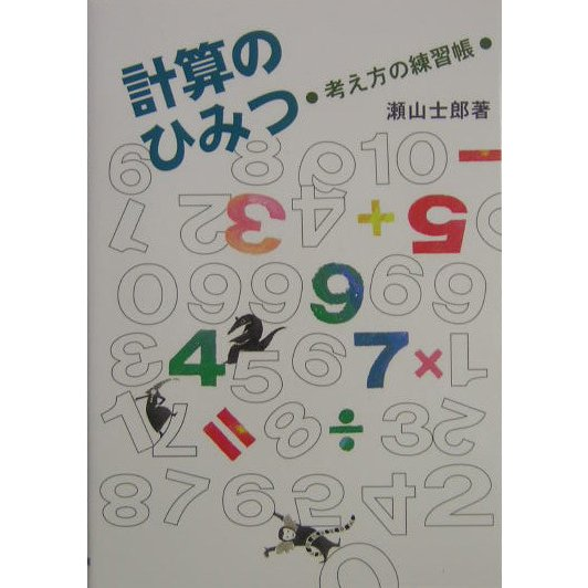 計算のひみつ―考え方の練習帳 [単行本]