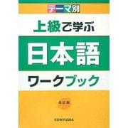 テーマ別 上級で学ぶ日本語ワークブック 改訂版 [単行本]