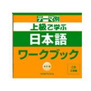 上級で学ぶ日本語 ワークブック [CD]