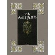 定本 久生十蘭全集〈7〉小説7 1949-1950 [全集叢書]