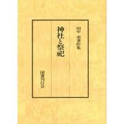 神社と祭祀 オンデマンド版-田中卓著作集 [全集叢書]