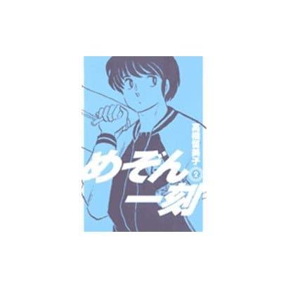 めぞん一刻〔新装版〕<2>(ビッグ コミックス) [コミック]