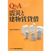 Q&A震災と建物賃貸借 [単行本]