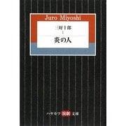 三好十郎〈1〉炎の人(ハヤカワ演劇文庫) [文庫]