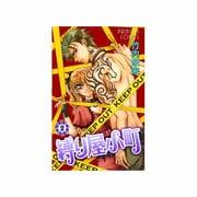 縛り屋小町 2(プリンセスコミックス) [コミック]