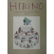 HIBINO―A Collection of the Works of Katsuhiko HIBINO1980-1983 新装版 [単行本]