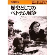 歴史としてのベトナム戦争(科学全書〈37〉) [全集叢書]