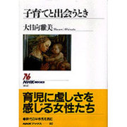 子育てと出会うとき(NHKブックス) [全集叢書]