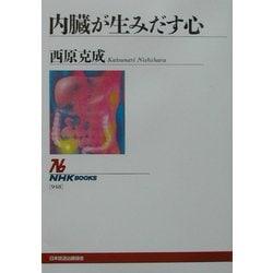 内臓が生みだす心(NHKブックス) [全集叢書]
