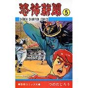 恐怖新聞 5(少年チャンピオン・コミックス) [コミック]
