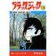 ブラック・ジャック 18(少年チャンピオン・コミックス) [コミック]