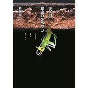 ぼくは昆虫カメラマン―小さな命を見つめて(ノンフィクション・生きるチカラ〈3〉) [全集叢書]