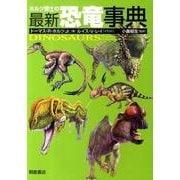 ホルツ博士の最新恐竜事典 [事典辞典]
