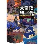 大冒険時代―世界が驚異に満ちていたころ 50の傑作探検記 [単行本]